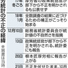 <今さら聞けない統計不正 Q&A>(中)調査法変更 違法の疑い - 東京新聞(2019年2月24日)