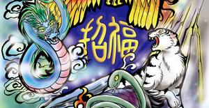 【塗り絵用線画配布】玄武、朱雀、白虎、青龍「四神」を塗ろう!