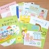 【Z会幼児コース】期間限定!夏の無料おためし教材がお得♪