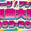 #スマアン楽曲大賞 〜10→4わたしが投票したものたち〜