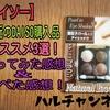 【ダイソー】最近のDAISO購入品オススメ3選!使ってみた感想&食べた感想!
