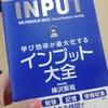 インプット大全を読んで日常をインプット祭りにする【書評・感想】