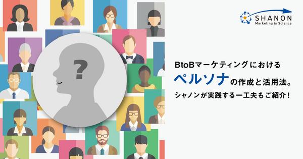 BtoBマーケティングにおけるペルソナの作成と活用法。シャノンが実践する一工夫もご紹介!