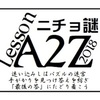 ニチョ謎『Lesson A2Z 2018』の感想