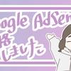 【Google AdSense合格】私は合格時、こんな感じでした。