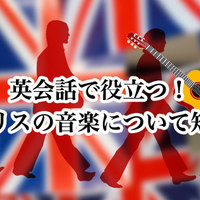 英会話で役立つ!イギリスの音楽について知ろう