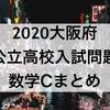 【数学解説】2020大阪府公立高校入試問題~数学Cまとめ~