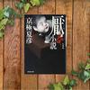 【どれも厭な話】〝厭な小説〟京極 夏彦―――嫌悪を抱く7編