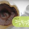 コーヒー豆かすがドリアに!? 循環型社会へ デニーズのフードロスを減らす取り組み