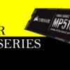 【CORSAIR FORCE SERIES MP510 レビュー】CORSAIRのM.2 SSDがシーケンシャルリード・ライト共に3000越え!960GBモデルが28000円とコスパも最強!