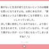 【223】ありがとうございます!マシュマロ(匿名メッセージ受け付け)の返信をさせて頂きます。(その5)