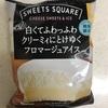 注目ランキング1位!!じっくり〇と〇と煮込んだスープみたく、ロッテのながーーーい名前のアイス。