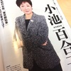 【ホステスの読書日記】日経ビジネスAssocie2017.2