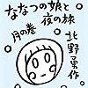 【電子書籍】「ななつの娘と夜の旅 月の巻」北野勇作(惑星と口笛ブックス)