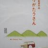 """素晴らしきかな、日本のロードムービー """"有りがたうさん""""(1936年)"""