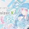 琴葉茜・葵の歌声合成ソフト「Synthesizer V 琴葉茜・葵」が7/30から発売