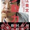 【本】カルピスの原液のような人間になれ『多動力/堀江貴文』