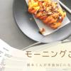 「モーニングこんぱす」の橋本くん初回感想雑記