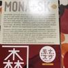 北海道北斗市 金森倉庫  PATISSERIE ジョリクレール(末広軒) モナスク メープル味だよ