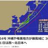 又台風が接近