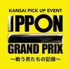 第一回IPPON GP〜オナ禁の末〜