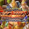 「カプコン ベルトアクション コレクション」ゲームセンターの興奮を、もう一度!!