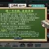 【艦これ】E2攻略記事(乙)【2017秋イベント】