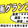 Web4コマ漫画専用サイト制作 pt.01
