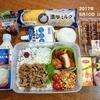 2017年5月10日(水)〜5月11日(木)のお弁当