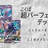 【ポケカ】「こくば超パーフェクション」デッキ