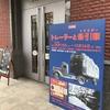 2018年10月13日(土)/畠山記念館/東京都庭園美術館/目黒区美術館/他