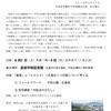 学習運動2018年中国ブロック学習交流会のお知らせ