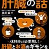 【読書感想】『眠れなくなるほど面白い 図解 肝臓の話』を読んで