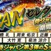 プロスピA攻略 侍ジャパン第3弾(2019 Series2)評価-当たりとなる選手は誰なのか?-