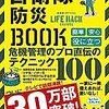 防災ライフハックにオススメの一冊。自衛隊防災BOOK