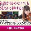 ヴァイオリンが、初心者でもたったの30分で弾けるようになる![ 初めてのヴァイオリンレッスンDVD1弾~3弾セット ]