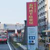 上野公園、浅草、スカイツリー 少し安くてアクセスの良い駐車場備忘録