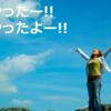 【読者様の引き寄せ成功談】海外で理想の転職を実現!