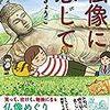 仏像に恋して (中経☆コミックス)