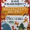 【写真大量】京阪神動物園めぐり~京都市動物園~