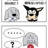 【犬漫画】レイ地蔵、ふたたび。
