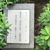 万葉歌碑を訪ねて(その196)―京都府城陽市寺田 正道官衙遺跡公園 №1―