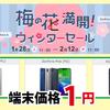 OCNモバイルONEセール開催!OPPO A5 2020が4000円~、1円スマホが3種