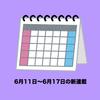 漫画おすすめ新連載(2018年6月11日〜6月17日/調査対象28誌)