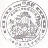 中央本線(相模湖~塩尻)