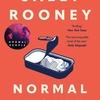 Normal People / サリー・ルーニー: フツーのひとって、どんなひと