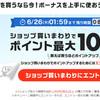 楽天市場でお買い物マラソンが開催!G20大阪サミットの影響はあるの?