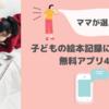 【ママが選んだ】子どもの絵本記録にオススメ無料アプリ4選