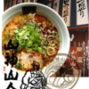 神戸三宮、さんちか麺ロード「クリミーな豚骨スープ らーめん処 山神山人」をご紹介