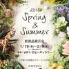 【明日から!】TOKYODO SPRING & SUMMER  Collection 2018